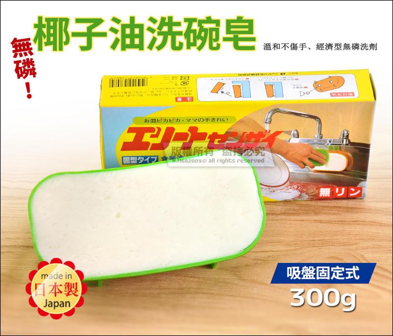 製 椰子油無磷洗碗皂 300g 附吸盤 清潔食器.餐具.鍋具.流理台油污