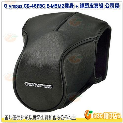 Olympus CS-46FBC E-M5M2機身 + 鏡頭皮套組 黑色 元佑公司貨 真皮相機套 CS46FBC