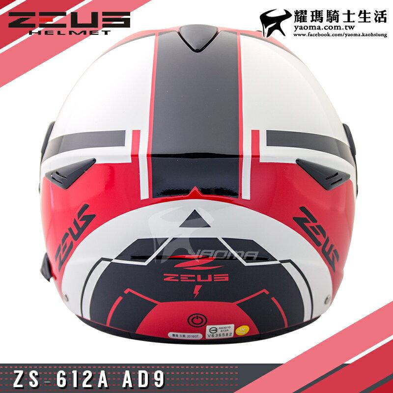 贈好禮 ZEUS安全帽 ZS-612A AD9 紅黑 內置墨鏡 輕量帽 內鏡 半罩帽 612A 耀瑪騎士機車部品 4