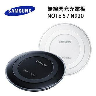 【福利品】GALAXY NOTE 5 / N920 / G9208 / S6 Edge+ 原廠無線閃充充電板 / 無線充電板 / 無線充電盤 - 原廠吊卡裝