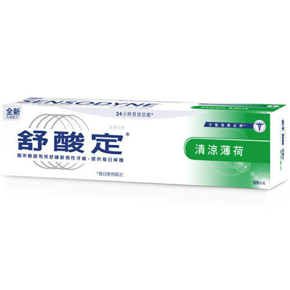 舒酸定 長效抗敏含氟牙膏-清涼薄荷配方120g 【躍獅】 - 限時優惠好康折扣