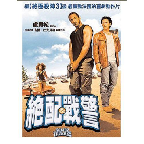 絕配戰警DVD