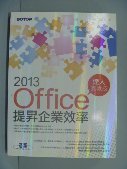 【書寶二手書T1/電腦_YBB】Office 2013提昇企業效率達人實戰技_王仲麒/王作桓_附光碟