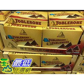 [COSCO代購] 促銷到6月11號 TOBLERONE MILK/CRUNCHY ALMOND 100G*8瑞士三角巧克力綜合組 800公克 D103459