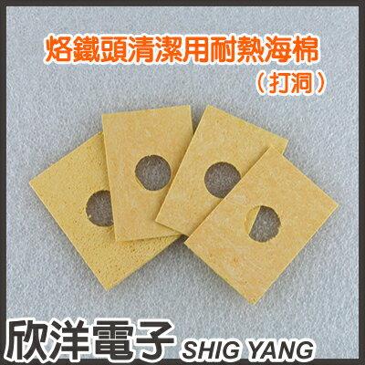 ※ 欣洋電子 ※ 烙鐵頭清潔用耐熱海棉長方形 (打洞)