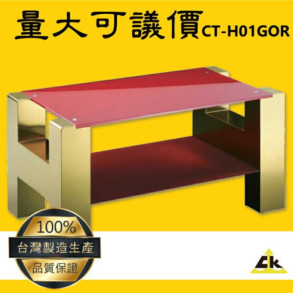 台灣製造鐵金剛~CT-H01GORH字型客廳主桌-鍍鈦金客廳桌電視桌咖啡桌長型桌子家用家具會客室會議室