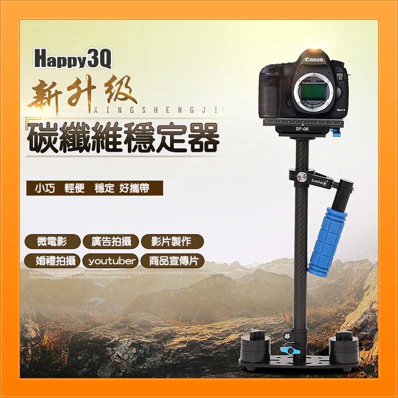 手持穩定器碳纖維5D3微單眼攝影拍照拍片youtuber婚攝錄影電影攝影道具好攜帶【AAA3207】