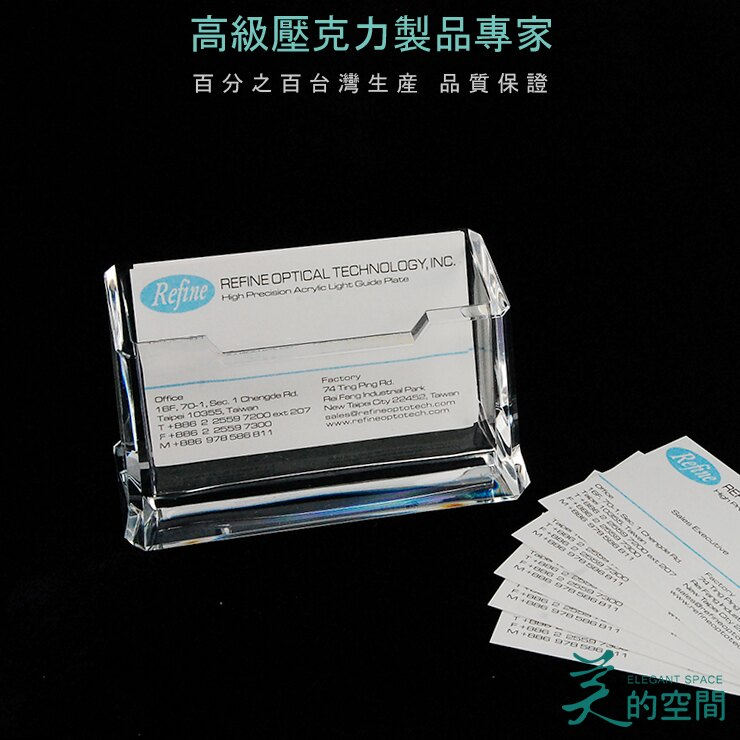 【美的空間】透明水晶壓克力-桌上型商務豪華名片架 商務名片盒 創意時尚名片座#4980 台灣精製