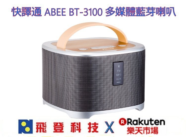 <br/><br/>  【超值藍芽喇叭】快譯通 ABEE BT-3100 多媒體藍芽喇叭 可外插記憶卡+隨身碟 15小時放音<br/><br/>