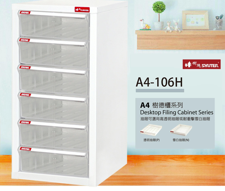 【樹德收納系列】 檔案櫃 資料櫃 公文櫃 收納櫃 效率櫃 桌上型文件櫃 A4-106H