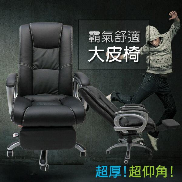 邏爵-Design-貝里內利坐臥兩用主管椅辦公椅電腦椅(無需組裝)CJ-2681Z