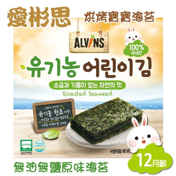 *babygo*韓國ALVINS愛彬思烘烤寶寶海苔15g(10入)