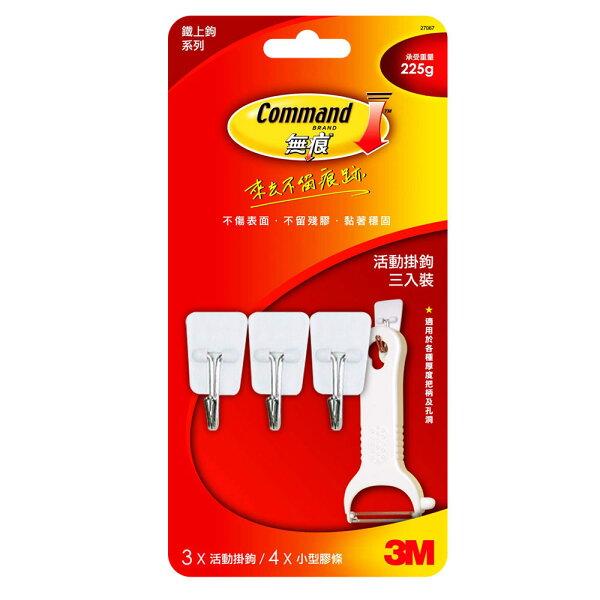 【3M】無痕鐵上鉤收納系列-(活動掛鉤、中型鐵上鉤、大型鐵上鉤)