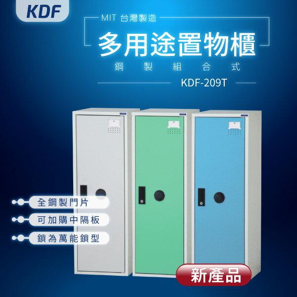 【MIT台灣製】KDF多用途鋼製組合式置物櫃 KDF-209T 收納櫃 置物櫃 公文櫃 書包櫃
