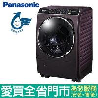 Panasonic 國際牌商品推薦Panasonic國際15KG洗脫烘洗衣機NA-V168DDH-V含配送到府+標準安裝【愛買】
