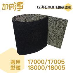 加倍淨 CZ沸石除臭活性碳濾網 適用17000/17005/18000/18005 等honeywell空氣清靜機 (10片)