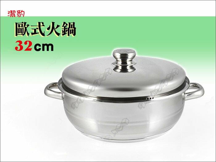 快樂屋? 潔豹 厚底歐式火鍋 32cm正 #304(18-8)不鏽鋼湯鍋 附不鏽鋼鍋蓋