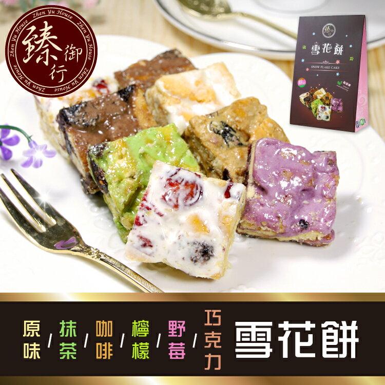 買一 送一★雪花餅 七種口味 250g  臻御行(全館599免運) 2