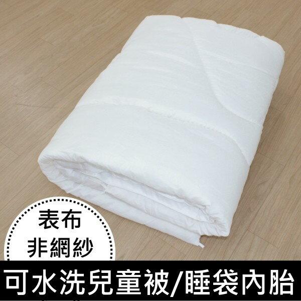 可超取【台灣製造可水洗兒童被】防蹣抗菌纖維棉小棉被/非網紗睡袋內胎/兒童棉被 可搭配兒童睡袋使用~華隆寢具