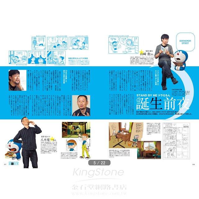 哆啦A夢與藤子.F.不二雄公式指南-哆啦A夢80週年紀念特刊 Vol.2 4