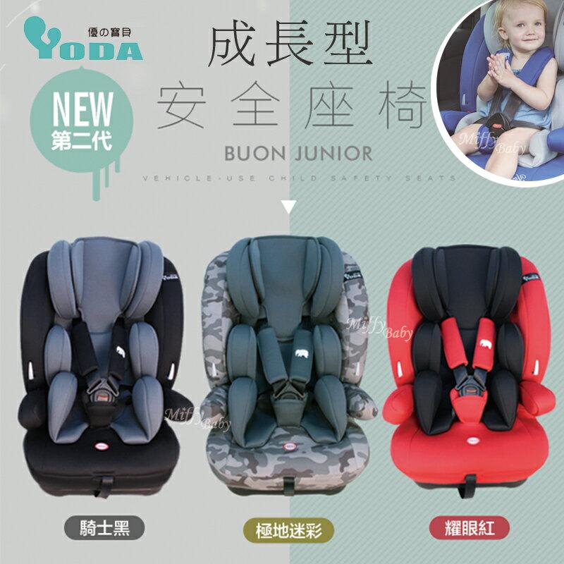 【YoDa】第二代成長型兒童安全座椅(3色)適合9個月~12歲 汽座-米菲寶貝 0