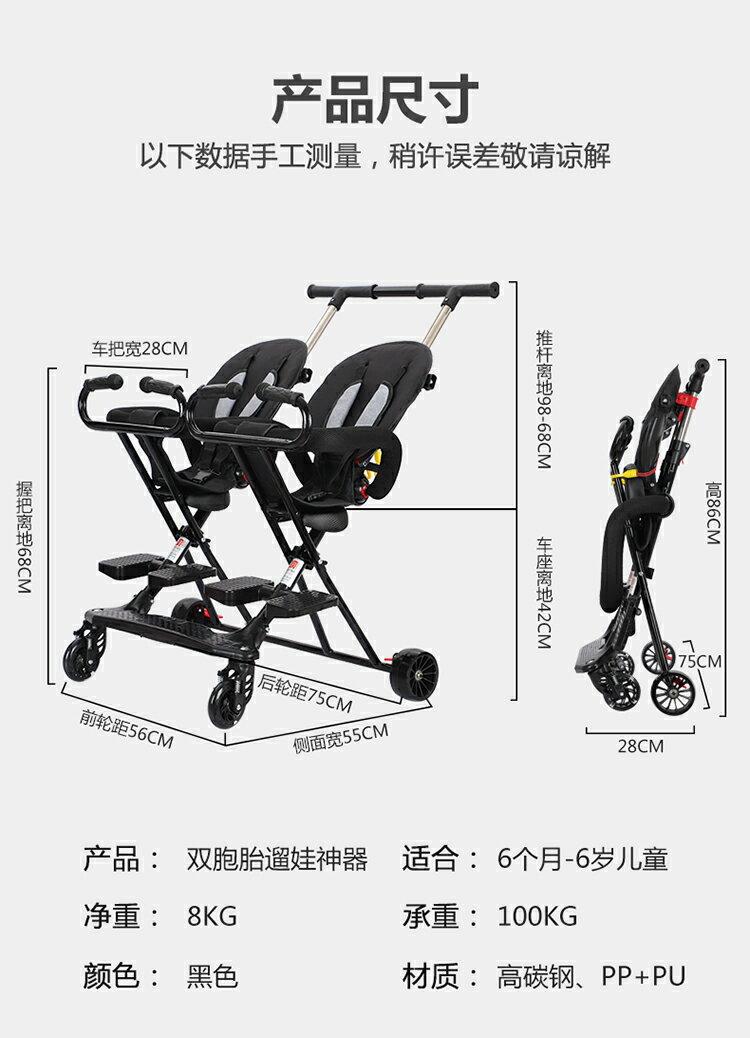 2021搶先款 雙胞胎溜娃神器雙人推車輕便摺疊嬰兒小孩可坐躺大踏板兒童手推車 鴻途精品商行 新年狂歡