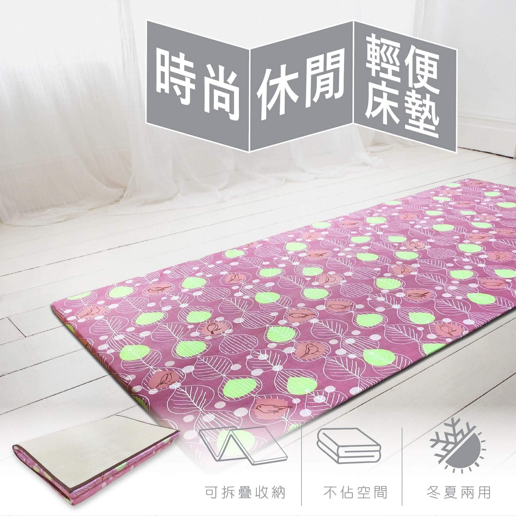 時尚休閒輕便床墊【3x6尺 單人】( 冬夏兩用 )