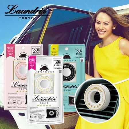 日本 Laundrin 朗德林 車用芳香劑 (1入) 經典花香 車用 消臭 香氛 芳香劑 芳香扣 冷氣出風口【N102234】