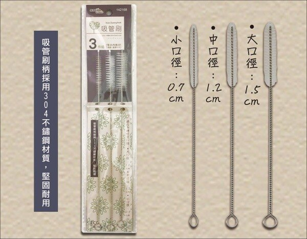 【晨光】米諾諾不鏽鋼吸管刷3件組(142168)【現貨】