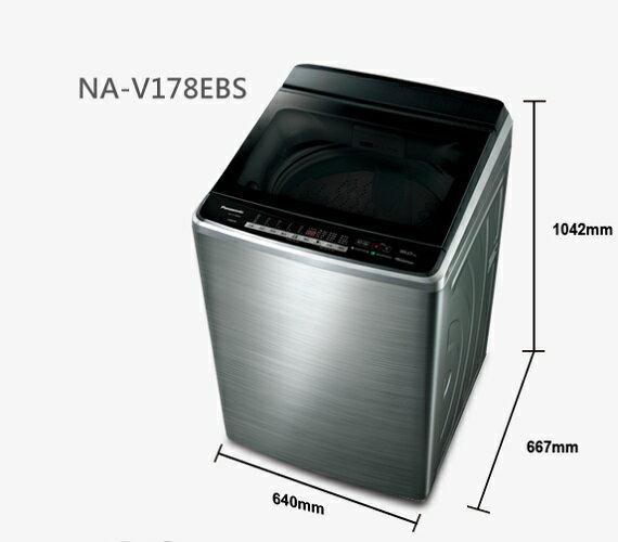 Panasonic國際牌NA-V178EBS洗衣機容量16kg(不鏽鋼)