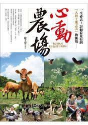 一生必去!心動農場:25個看見台灣「人與土地之美」的仙境