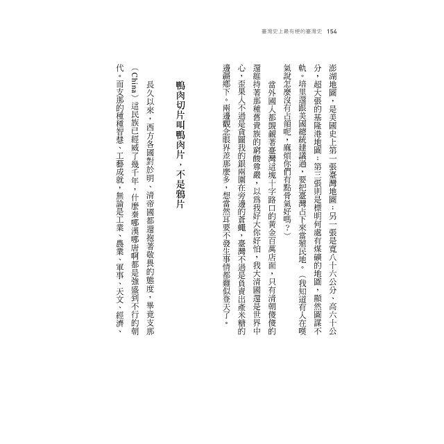 臺灣史上最有梗的臺灣史 6