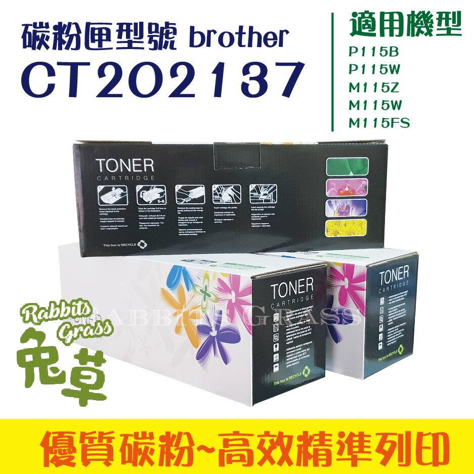 BROTHER 雷射 印表機 副廠CT202137 適用 P115B/ P115W/ M115Z /M115W/ M115FS