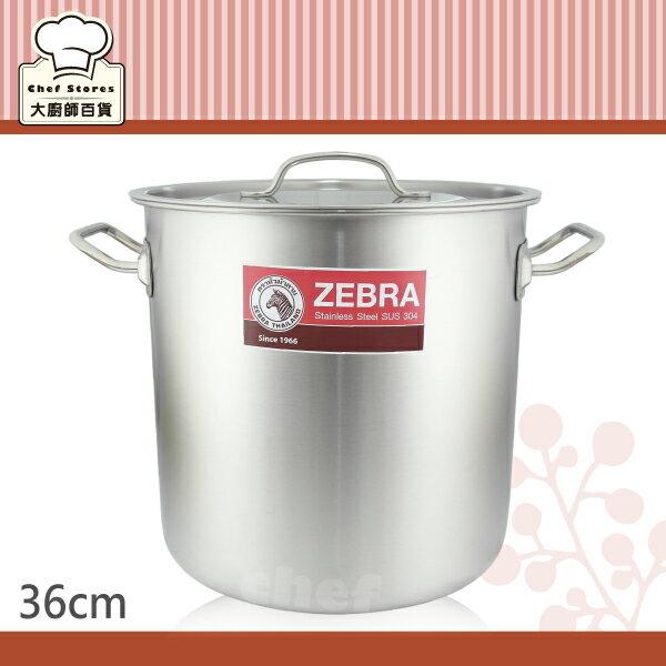 ZEBRA斑馬牌深型大滷桶不鏽鋼湯鍋36cm大容量燉滷鍋-大廚師百貨