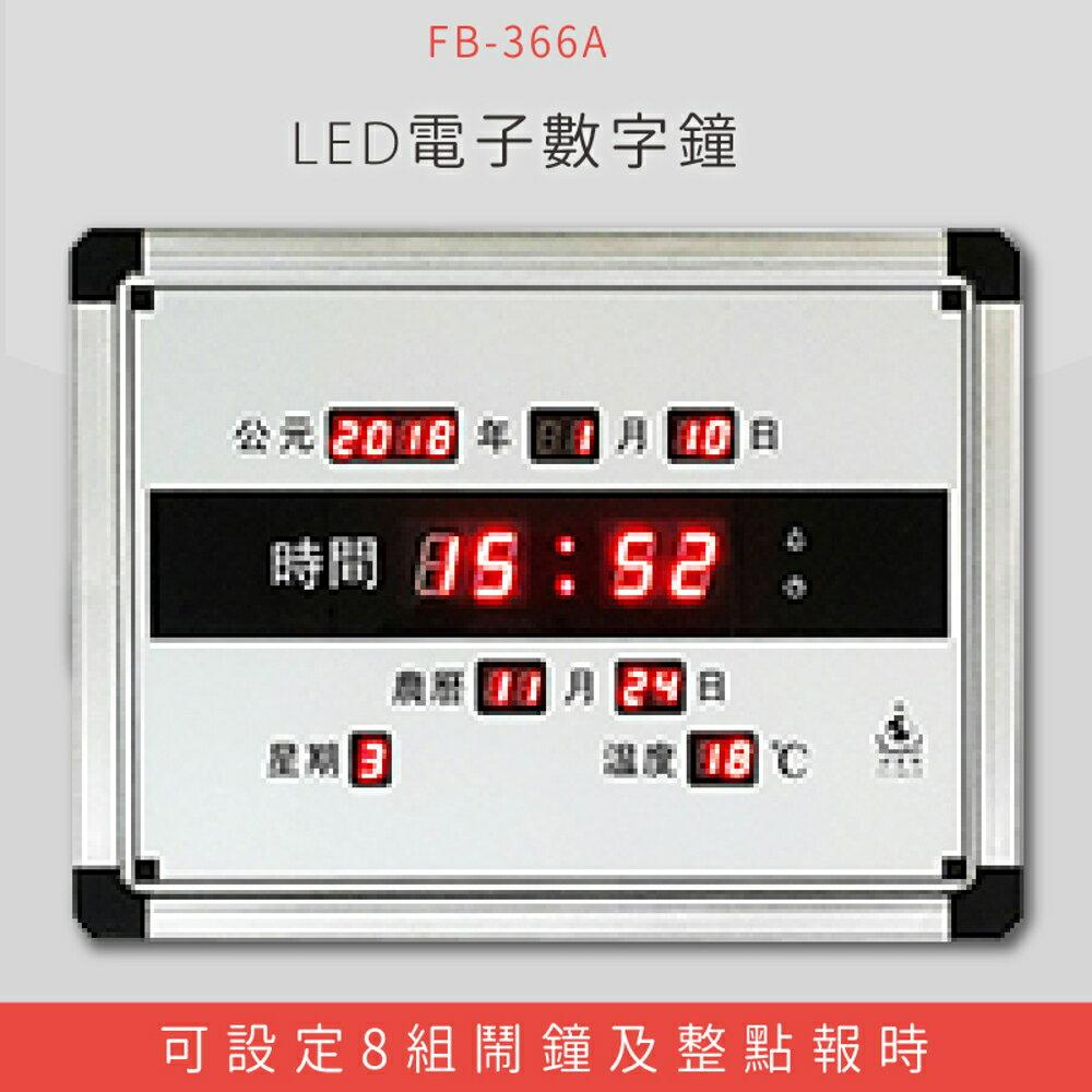 【公司行號首選】 FB-366A LED電子數字鐘 電子日曆 電腦萬年曆 時鐘 電子時鐘 電子鐘錶