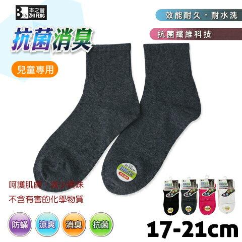 抗菌消臭細針12童襪台灣製本之豐