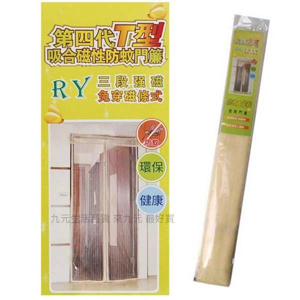 【九元生活百貨】T型防蚊門簾 吸合磁性 磁性吸附式