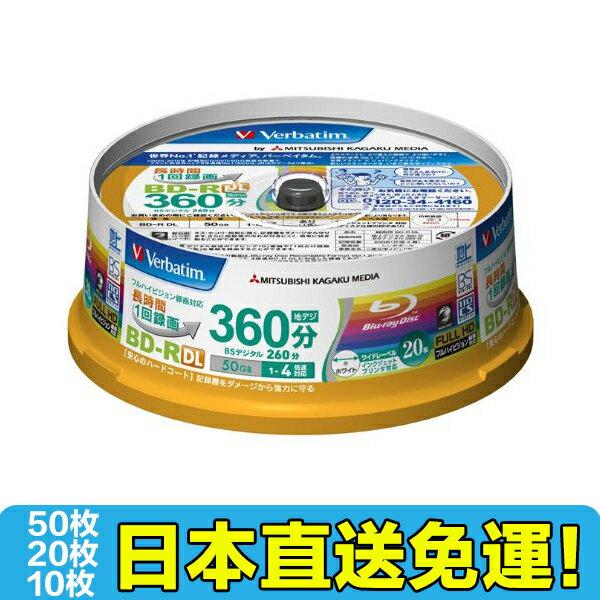 【海洋傳奇】日本三菱 威寶 Verbatim BD-R DL 50GB 藍光燒錄片 1-4倍速 50片桶裝 2