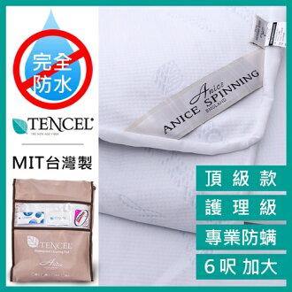 護理級天絲床包式加高保潔墊/加大.認證防螨.Dintex TB (A-nice)