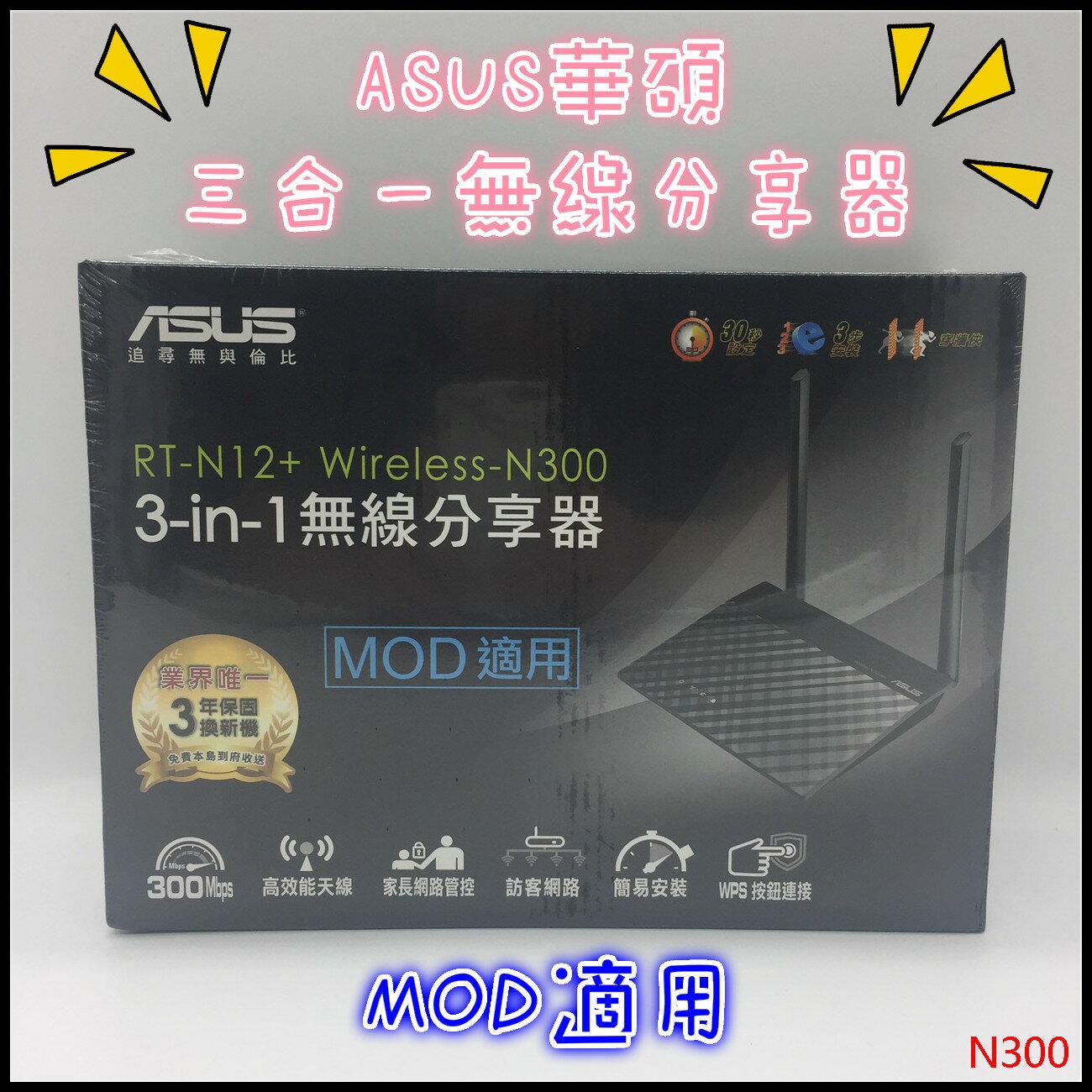 分享器 ASUS華碩3合1 Wireless-N300 無線分享器 桌上型電腦 筆記型電腦 手機 網路 MAC USB