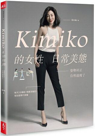 Kimiko的女性日常美態:姿勢回正,自然就瘦了(內附運動影片+小角度運動筆記)
