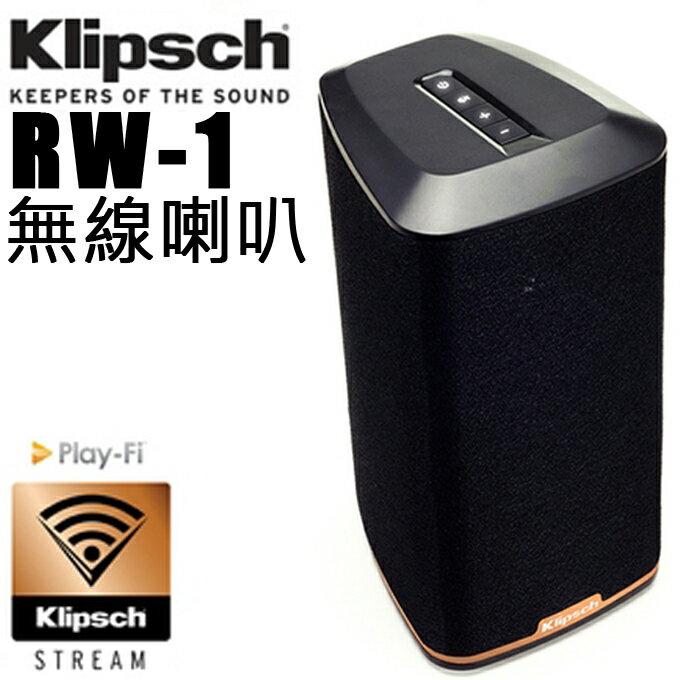 <br/><br/>  無線喇叭 ? Klipsch 古力奇 RW-1 dts Play-Fi 無藍芽 公司貨 0利率 免運 團購 批發 切貨<br/><br/>