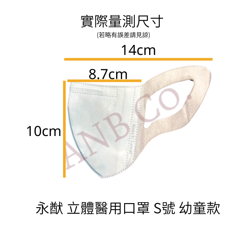 【安邦嚴選】永猷立體醫療用口罩S號 4-8歲 幼童款 藍色50入/盒 現貨供應