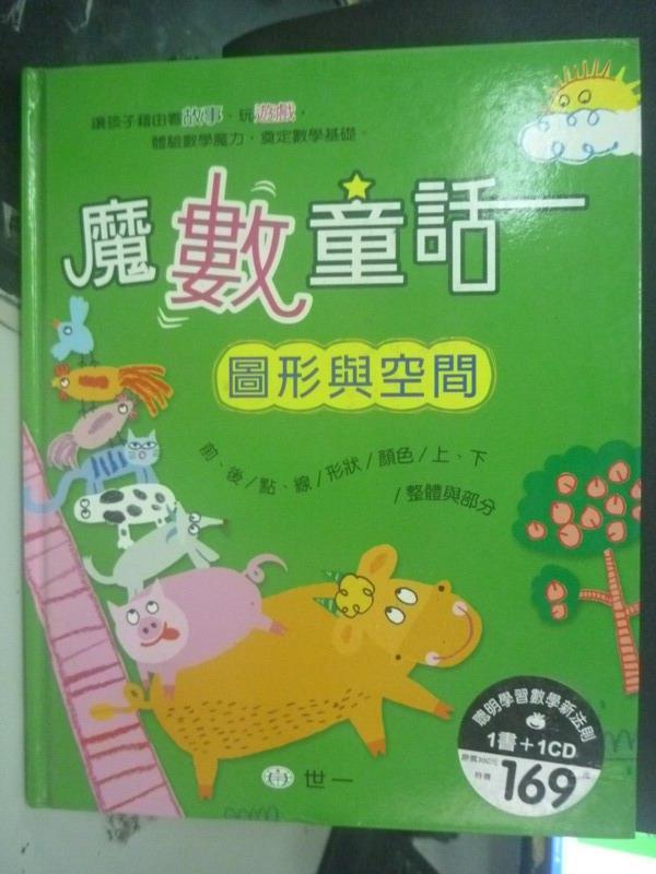 【書寶二手書T4/少年童書_ZEN】魔數童話: 圖形與空間_藝林堂_附光碟