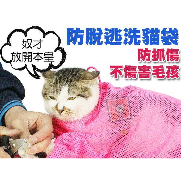 ORG《PT0024》防脫逃~貓咪安撫袋 貓咪 洗澡網 固定網 洗貓網 洗貓袋 寵物 剪指甲 防逃脫 固定袋 寵物用品