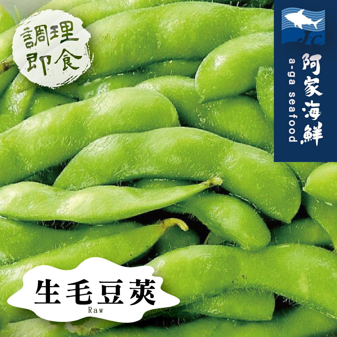 生毛豆莢★CAS★ 1000g 包#外銷 A級#毛豆#下酒菜#冷凍蔬菜#業務包#調理即食