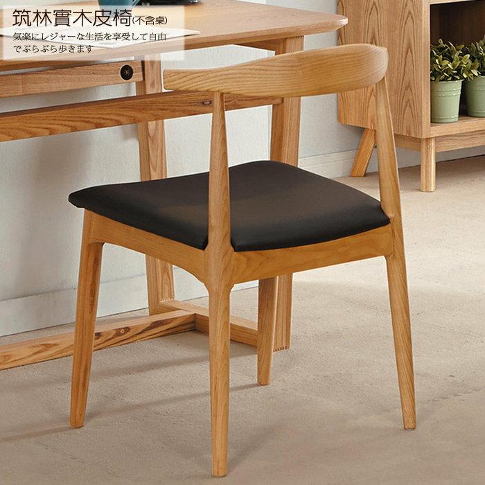 【UHO】筑林實木皮椅(實木腳)