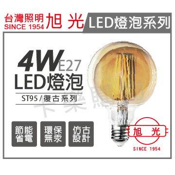 旭光 LED 4W 2200K 黃光 E27 全電壓 G95 燈絲燈泡 _ SI52004