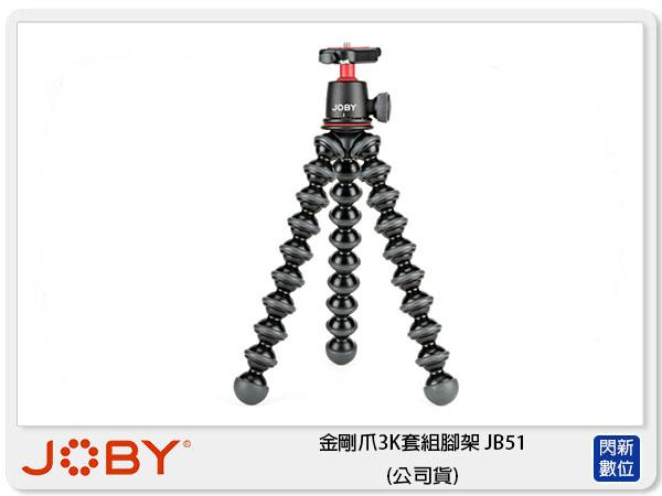 【免運費】JOBY金剛爪3K套組腳架JB51(公司貨)