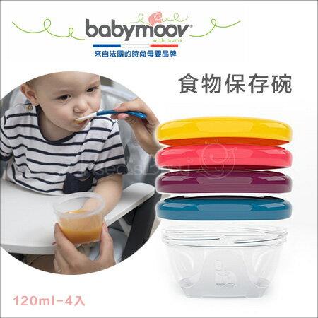 ✿蟲寶寶✿【法國 Babymoov 】寶寶副食品食物保存碗組 (120ml/4入組)